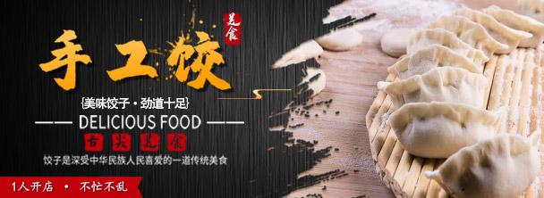 手工水饺加盟项目大全