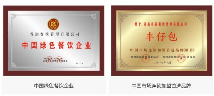 丰仔包荣获中国绿色餐饮企业称号