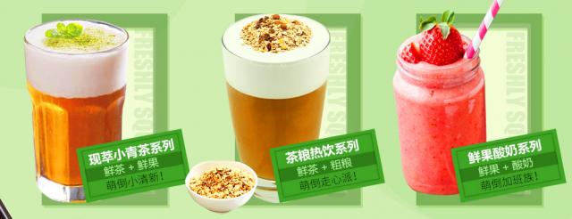 萌檬妹喜茶加盟政策详情介绍