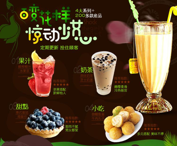 萌檬妹水果茶品牌介绍、产品特色、加盟政策