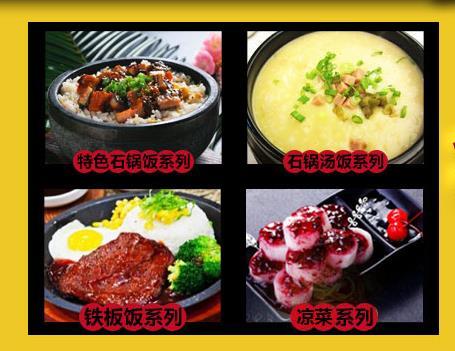 食趣石代中式石锅饭加盟政策,市场前景分析