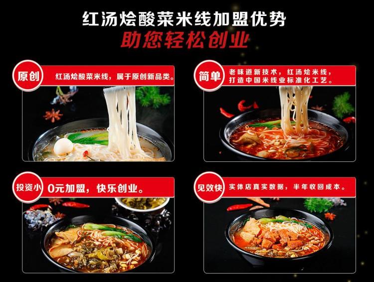 红汤烩酸菜米线
