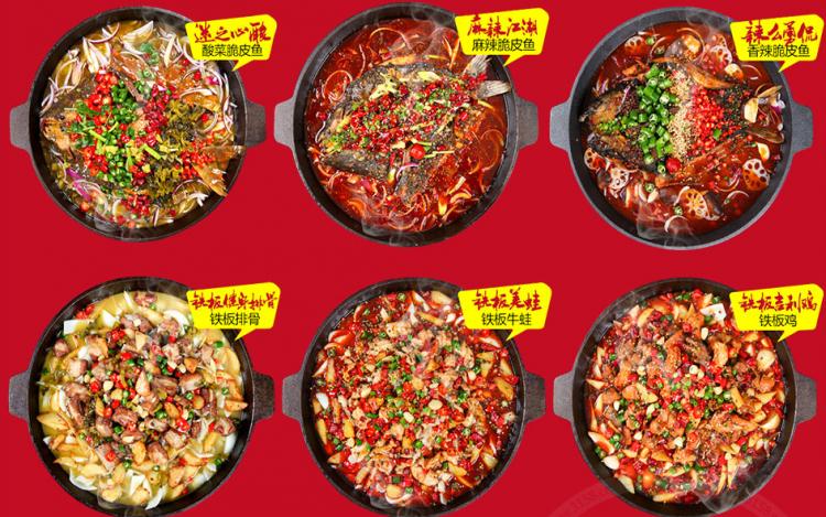 侃鱼铁板烤鱼系列产品