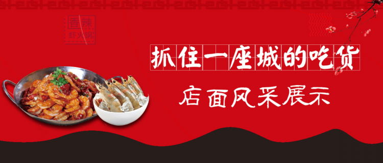 豫虾当家虾火锅