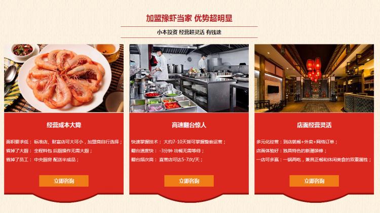 豫虾当家虾火锅产品支持