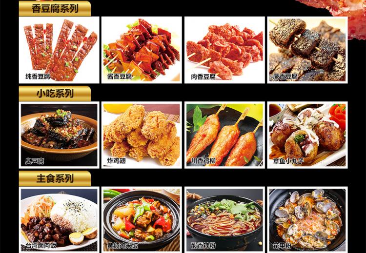 斗腐官七品香豆腐系列产品