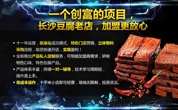 斗腐官七品香豆腐项目背景