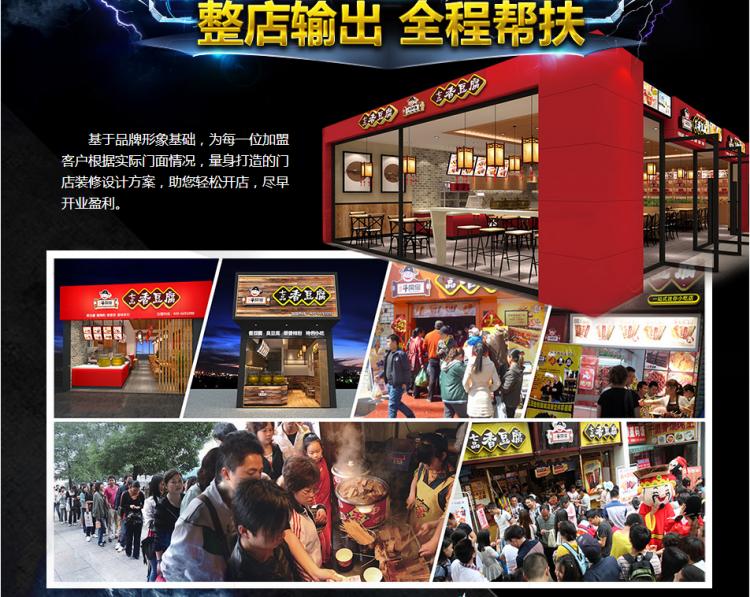 斗腐官七品香豆腐加盟店展示
