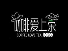 咖啡爱上茶饮品加盟官
