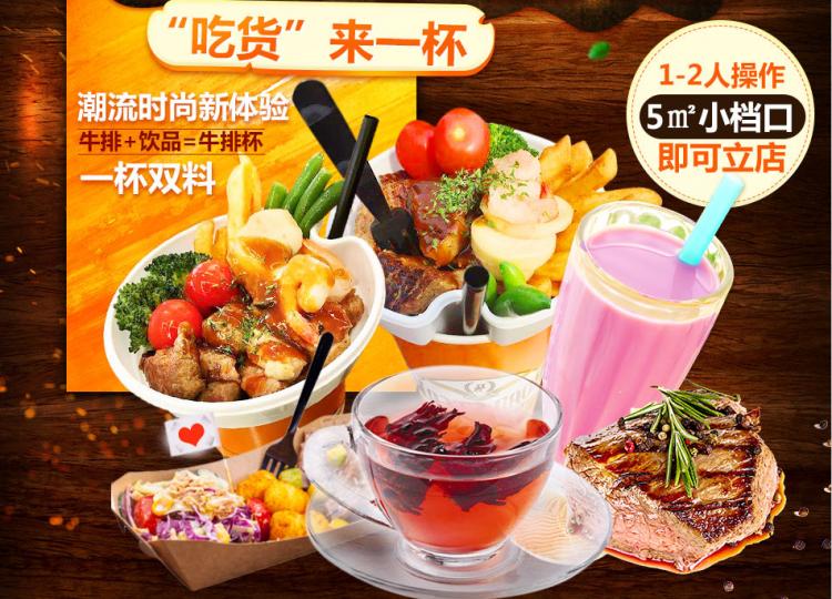 吃货一号牛排杯系类产品