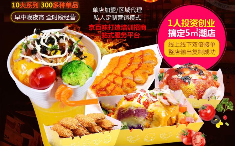 京百味台湾小吃产品优势简介