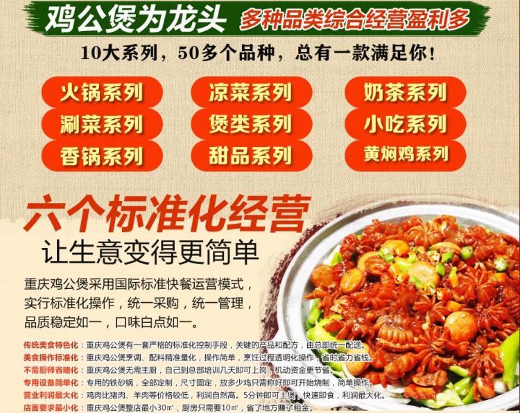 锅锅香重庆鸡公煲加盟扶持政策