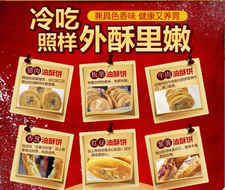 涂记油酥饼品牌项目介绍: