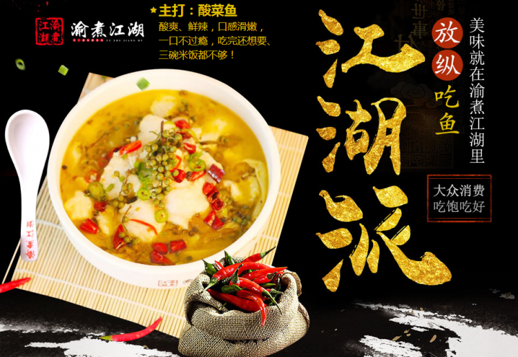 渝煮江湖酸菜鱼品牌项目介绍
