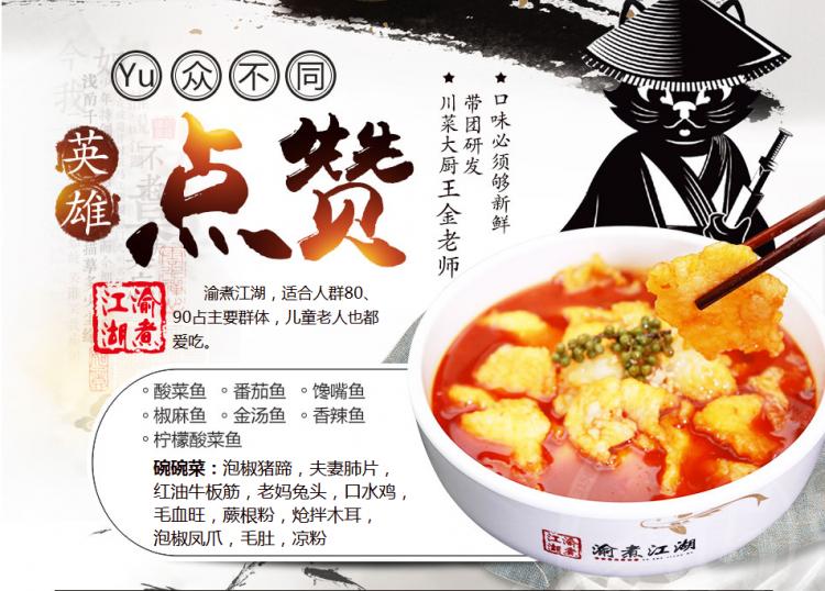 渝煮江湖酸菜鱼产品优势简介