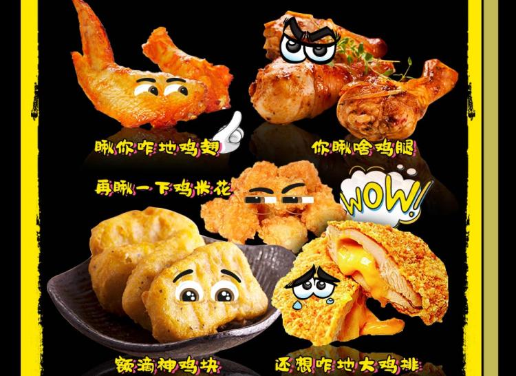 全鸡手炸鸡品牌项目介绍