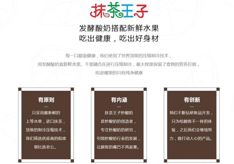 抹茶王子炒酸奶加盟官网