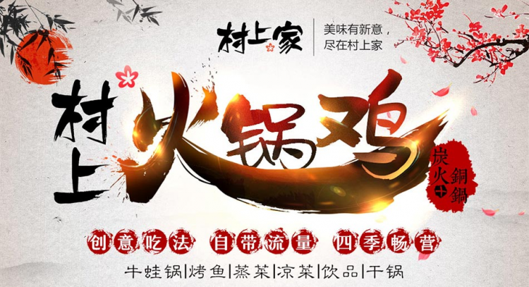 村上家火锅鸡加盟官网