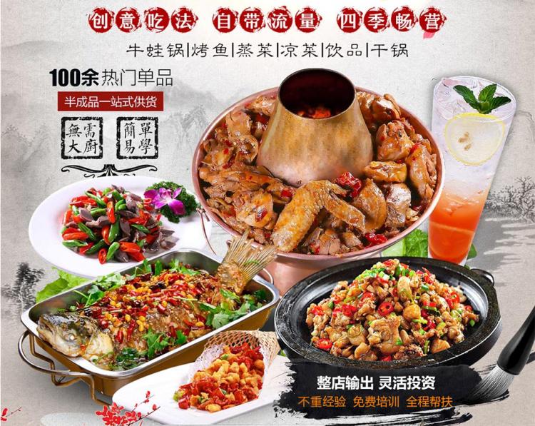 村上家火锅鸡加盟费用是多少