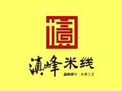 滇峰米线全国加盟中心