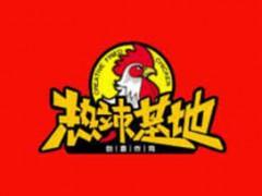 热辣基地韩式炸鸡官网