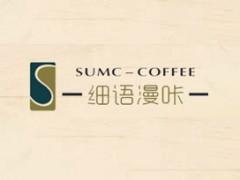 细语漫咔咖啡加盟政策