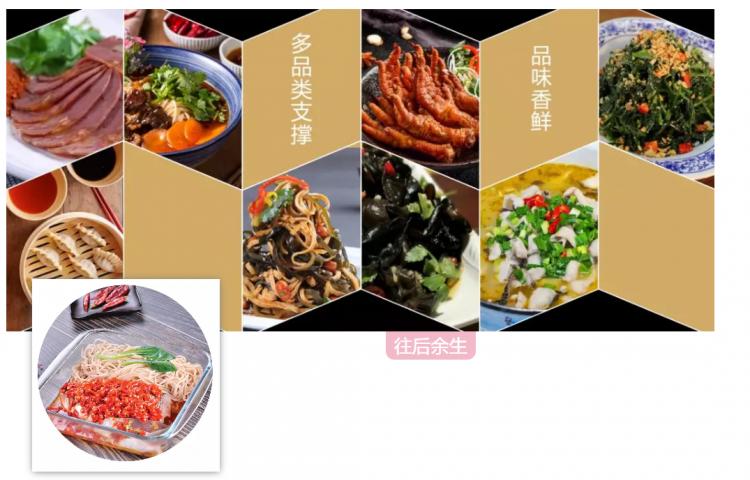 渔面传奇菜品分析