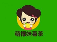 萌檬妹喜茶