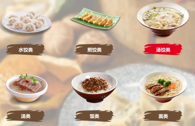 大娘水饺产品