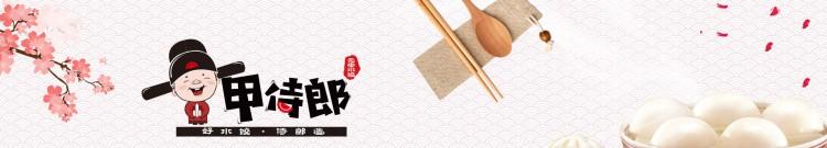甲侍郎水饺品牌简介