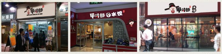 甲侍郎水饺门店形象