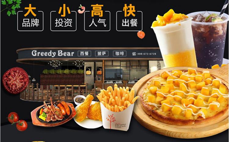 贪吃熊西餐品牌简介