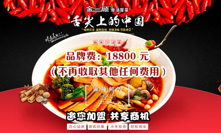 金三顾冒菜加盟优势