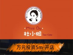 杜小姐奶茶全国加盟中