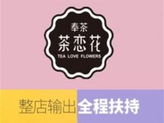 奉茶加盟官网、奉茶加