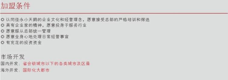 小天鹅火锅加盟条件