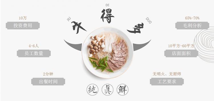牛得多牛肉汤加盟条件