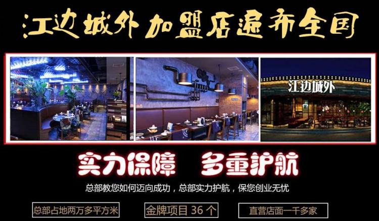 江边城外烤鱼加盟前景