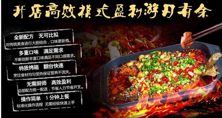 江边城外烤鱼加盟支持
