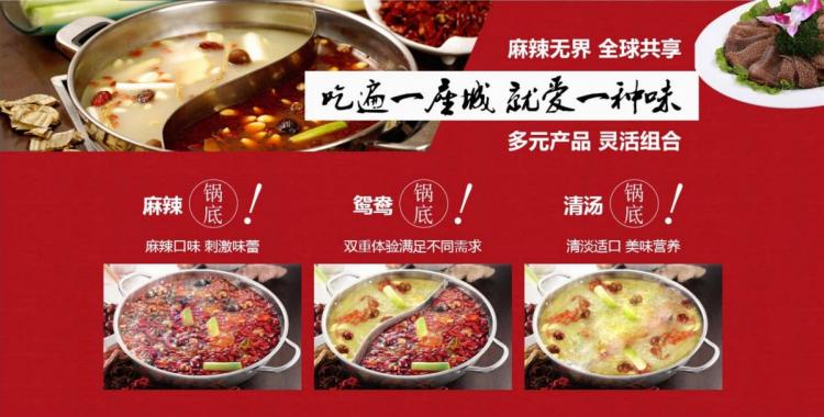 刘一手火锅加盟条件