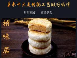 柏味居香酥板栗饼
