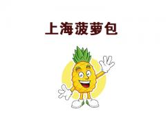 上海菠萝包