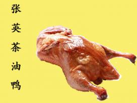 张英茶油鸭