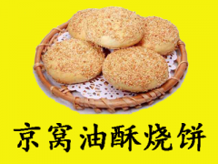 京窝老北京油酥烧饼加