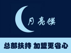 月亮馍全国加盟中心、