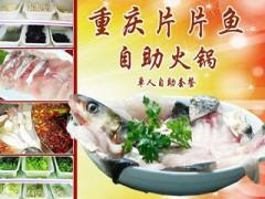 重庆片片鱼火锅加盟官
