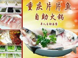 重庆片片鱼火锅