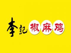 李记椒麻鸡加盟官网,