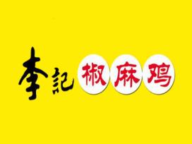 李记椒麻鸡加盟