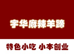宇华麻辣羊蹄加盟官网